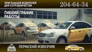 """""""ПЕРМСКИЙ ИЗВОЗЧИК"""" Приглашает к сотрудничеству водителей"""