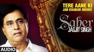 Tere Aane Ki Jab Khabar Mehke Full (Audio) Song Jagjit Singh Uper Hit Ghazal Album Saher  IMAGES, GIF, ANIMATED GIF, WALLPAPER, STICKER FOR WHATSAPP & FACEBOOK