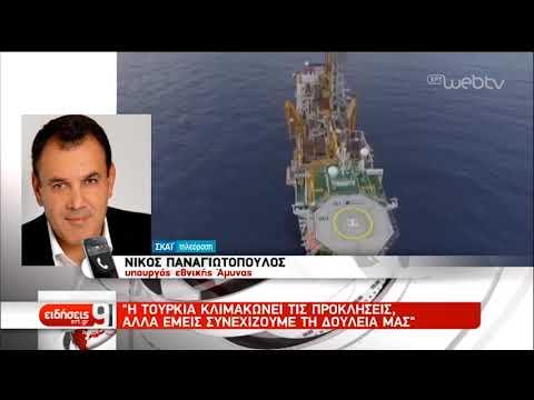 Αγωγός East Med: Ενεργειακή «ασπίδα» στις τουρκικές προκλήσεις | 21/12/2019 | ΕΡΤ