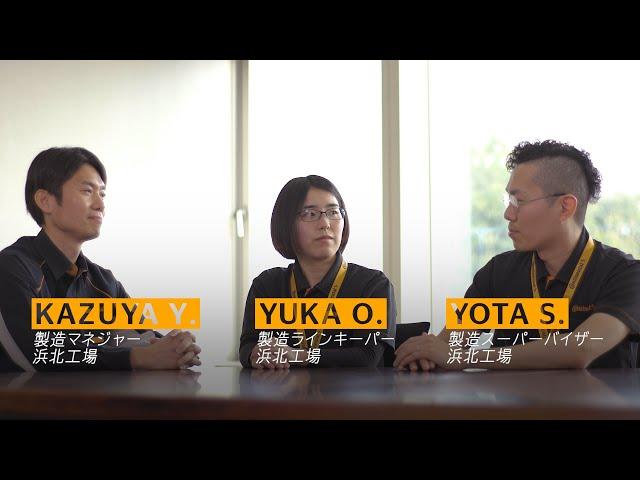 コンチネンタル・ジャパン #2浜北工場社員インタビュー (2019年) | #2 Employee Interview in Plant Hamakita @Continental Japan