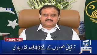 Lahore News HD   08 PM Headlines   24 July 2021