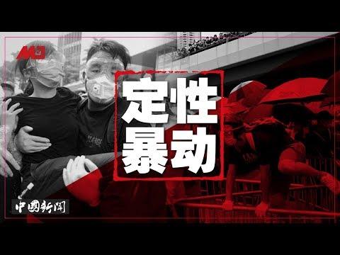 中国新闻 | 香港特首定性反送中抗议是……;传元老介入提撤回修例,中共高层有松动;中国网民翻墙围观,为港人点赞;美中均未准备G20川习会;越南也对中国加征关税!(20190612-2)