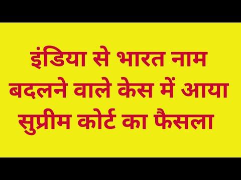 Supreme Court order in India name change to Bharat PIL | सुप्रीम कोर्ट ने इंडिया से भारत पर क्या कहा