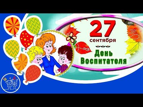 27 сентября ДЕНЬ ВОСПИТАТЕЛЯ и всех дошкольных работников. А Вы поздравили своих воспитателей?