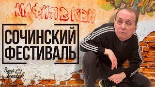 Все что вы не знали о КВН/ Сочинский фестиваль