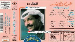 عبدالله الرويشد : آه يا ليل السوالف 1983 تحميل MP3