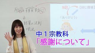 中1宗教科「感謝について」大川若菜先生