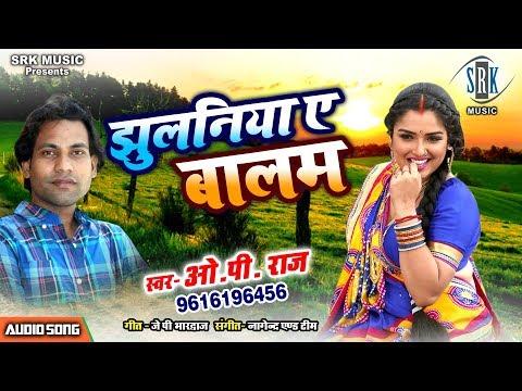 Jhulaniya Ae Balam | O. P. Raj | Superhit Bhojpuri Song