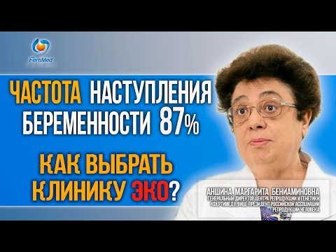 ЭКО : частота наступления беременности 87% 🔴 Как выбрать клинику ЭКО в Москве?