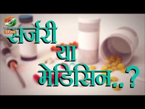 सर्जरी या मेडिसिन..? DD India पर हमारी खास पेशकश