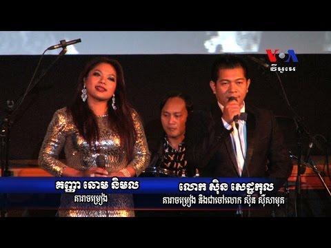 Documentary Looks at Cambodia's Heyday of Rock-and-Roll ខ្សែភាពយន្ត «កុំស្មានបងភ្លេច» 