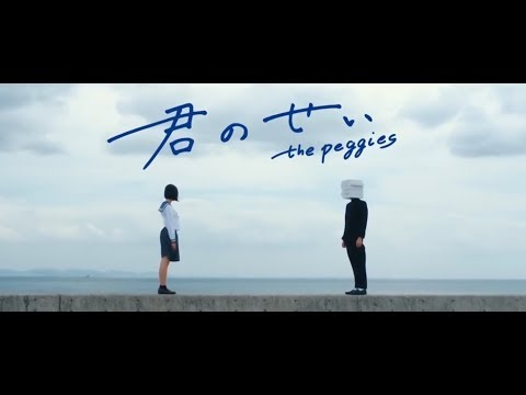 「The Peggies」- Kimi No Sei MV  [ Romaji Lyrics ]