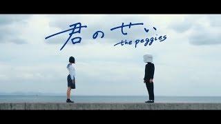「The Peggies」- Kimi No Sei MV  [ Romaji Lyrics ]