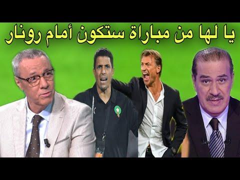 ردود فعل بدرالدين الإدريسي و خالد ياسين عن مجموعة المغرب و مواجهة رونار