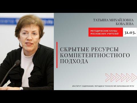 Татьяна Михайловна Ковалёва навстрече Методических клубов московских учителей