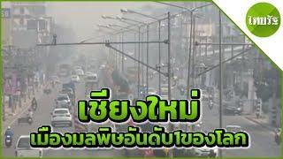 เชียงใหม่ ฝุ่นพิษวิกฤตหนักติดอันดับ 1 ของโลก | 15-03-62 | ข่าวเช้าไทยรัฐ