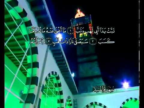 Sourate Les fibres <br>(Al Masad) - Cheik / Ali El hudhaify -