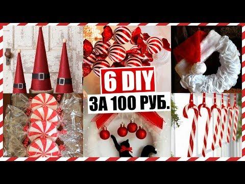 ВЛОГМАС # 22 🎄❤️ 6 DIY за 100 РУБЛЕЙ // НОВОГОДНИЙ ДЕКОР ЗА 100 РУБЛЕЙ!!! Подарки На Новый Год