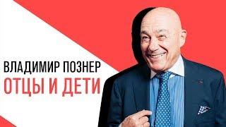 «Отцы и Дети» - Владимир Познер