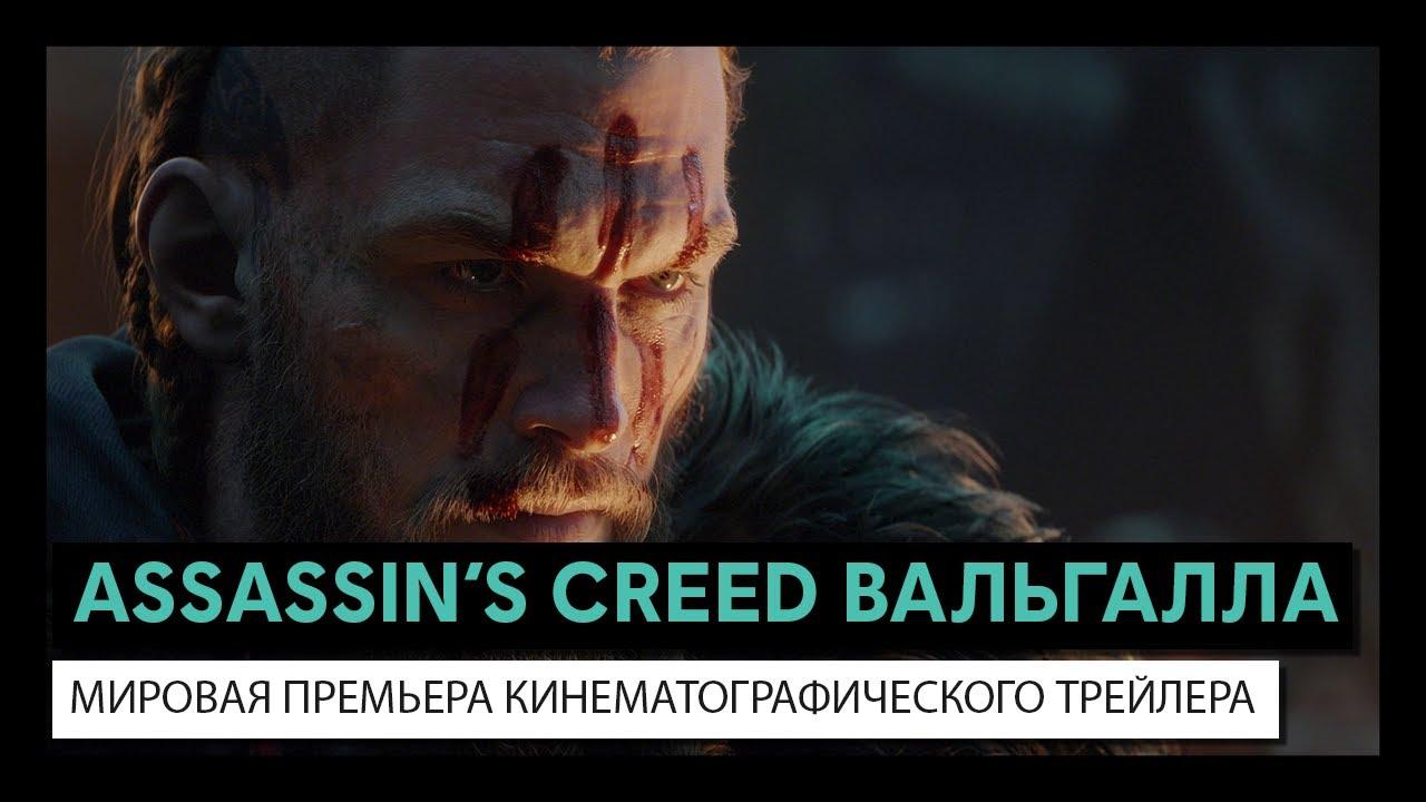 Кинематографический трейлер игры Assassin's Creed: Valhalla