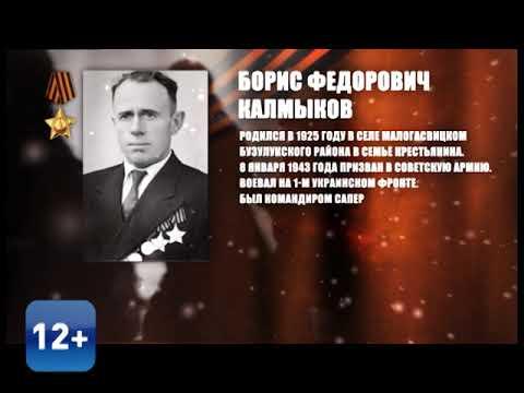 Борис Федорович Калмыков