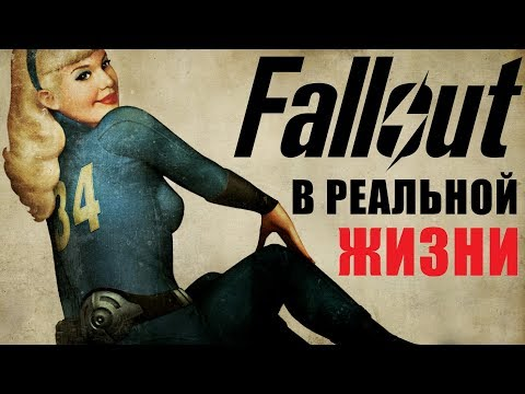 ИгроСториз: Fallout и реальная жизнь. Радиация, мутанты и нюка-кола