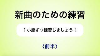 彩城先生の新曲レッスン〜1小節ずつ1-6前半〜のサムネイル画像