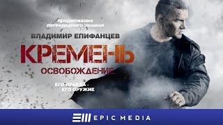 Кремень. Освобождение - Трейлер (HD)