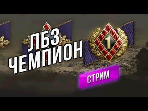 World of Tanks. ЛБЗ Стрим - Чемпион (осталось 8 задач)