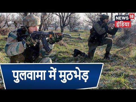 जम्मू कश्मीर के पुलवामा में मुठभेड़  | Breaking News