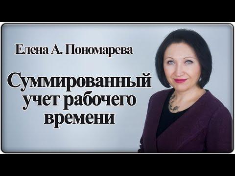 Суммированный учет рабочего времени - Елена А. Пономарева