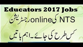 How to Apply Online For NTS Registration Form | School Education Department