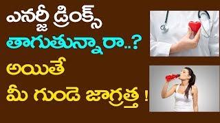 ఎనర్జీ డ్రింక్స్  తాగుతున్నారా అయితే  మీ గుండె..!   What is the safest energy drink?  Telugu Mantra