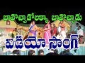 relare relare best songs || bavochadu olakka bavochadu / garnikam village / chenchamma jathara 2019 video download