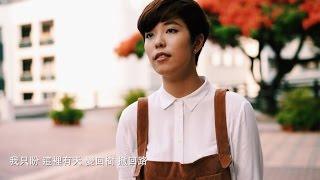 山林道 MV —Mosaic A Cappella (原唱:謝安琪)