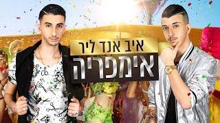 איב אנד ליר - אימפריה - הלהיט הבא של ישראל