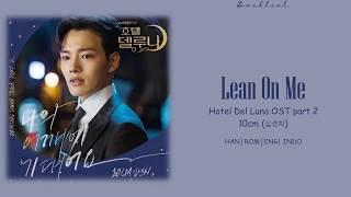 [Hotel Del Luna OST] 10CM (십센치) –Lean On Me (나의 어깨에 기대어요) (HANROMENGINDO Lyrics가사)