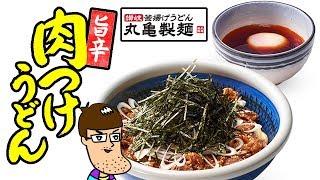 丸亀製麺旨辛肉つけうどんが最高すぎて昇天!!