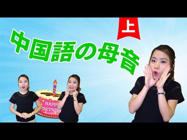 【丸々暗記中国語-029】発音編‐中国語の母音(上)