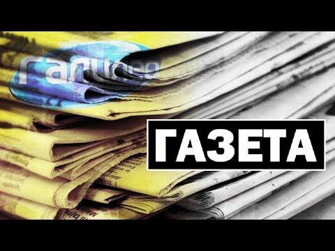 Галилео   Газета 📰 Newspaper видео