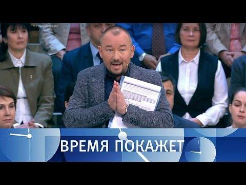 РПЦ «здесь нечего делать». Время покажет. Выпуск от 08.11.2018