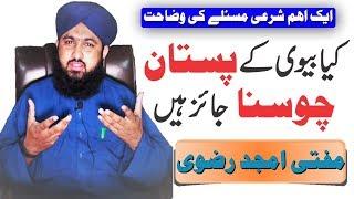 Kia Bivi K Pastan Chosna Jaiz Hen By Mufti Amjad Rizvi