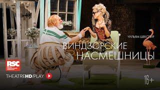 RSC: ВИНДЗОРСКИЕ НАСМЕШНИЦЫ онлайн-показ в TheatreHD/PLAY | RSC Королевская Шекспировская компания.