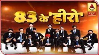 83 Ke Hero: Full Interview Of Ranveer Singh Along With Star Cast Of Film 83 | ABP News