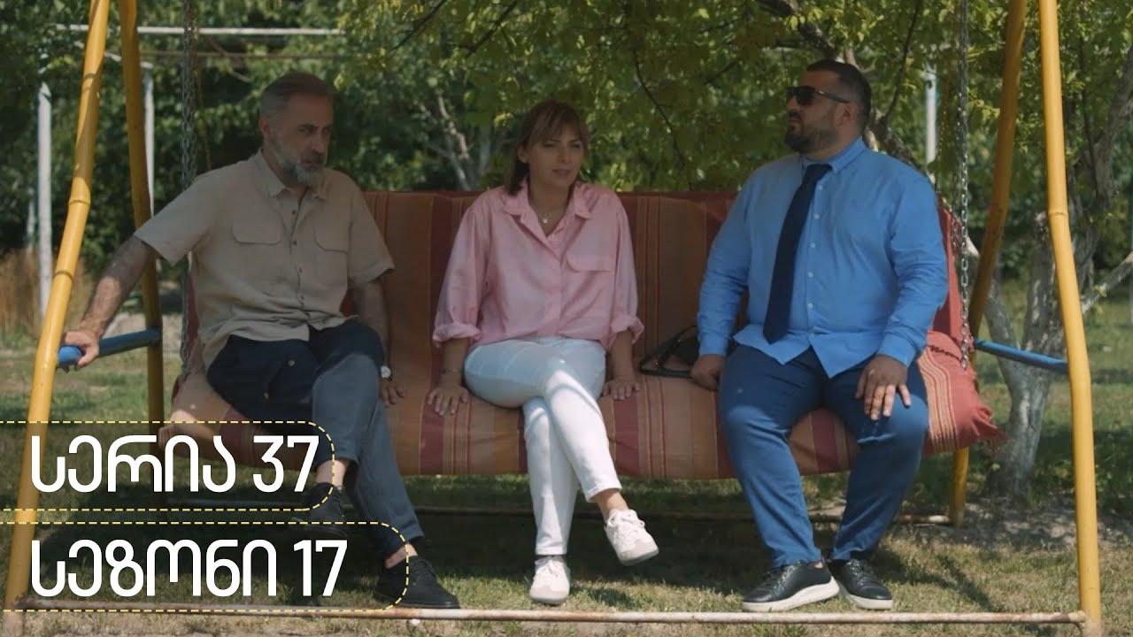 Chemi colis daqalebi - serie 37 season 17