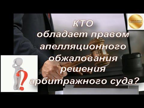 Кто обладает правом апелляционного обжалования решения арбитражного суда первой инстанции?