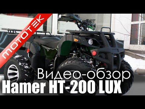 Продажа Hamer HT-200cc Lux