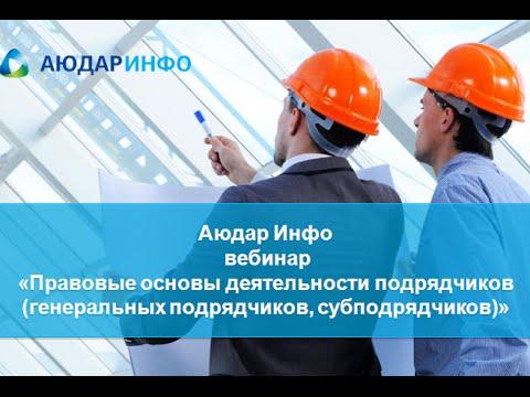Правовые основы деятельности подрядчиков (генеральных подрядчиков, субподрядчиков)