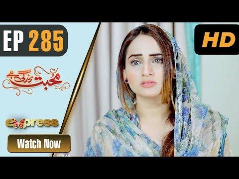 Pakistani Drama | Mohabbat Zindagi Hai - Episode 285 | Express TV Dramas | Madiha (видео)