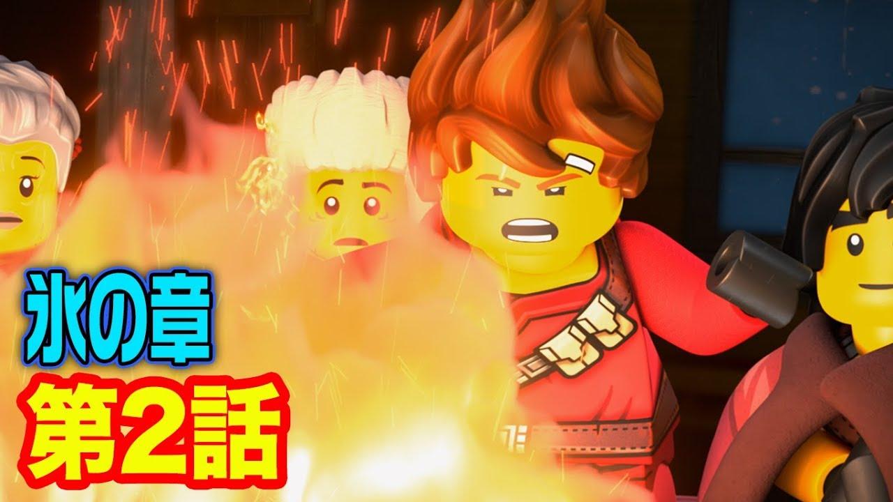 【レゴ ニンジャゴー 氷の章 アニメ】燃えろ! 俺のファイヤー・パワー 第2話
